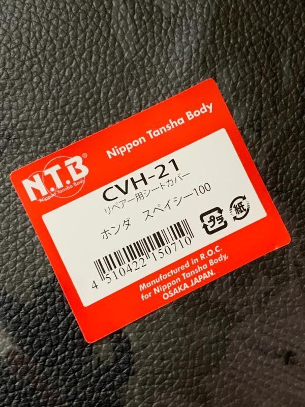NTB リペア用シートカバー