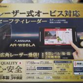 CELLSTER ASSURA AR-W86LA