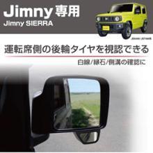 星光産業(EXEA) EXEA Jimny専用 運転席側サポートミラー EE-221