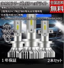 F800S不明 LEDヘッドライト H7の全体画像