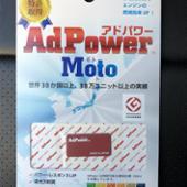 アドパワー・ソリューションズ AdPower Moto(アドパワー・モト)