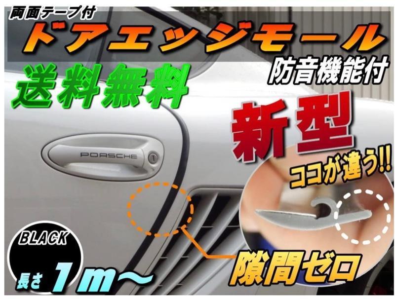 AUTOMAX izumi シリコンドアエッジモール(シリコンドアエッヂプロテクタ)