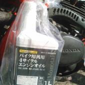 Monotaro バイク用4サイクルエンジンオイル 10W-30 SL MA