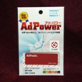 AdPower / 冨澤物産 アドパワー