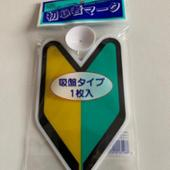 TOYO MARK / 東洋マーク製作所 SM-IN ショシンシャマーク インドア