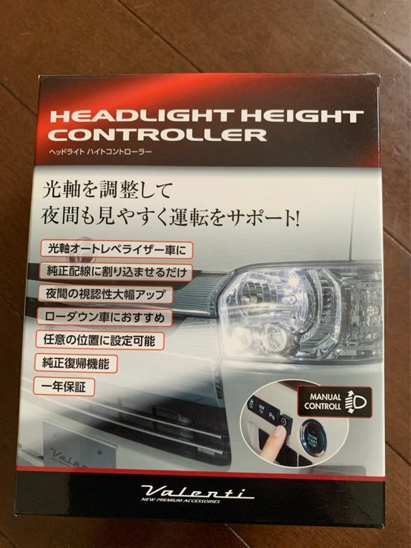 Valenti HEADLIGHT HEIGHT CONTROLLER