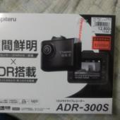 Yupiteru ADR-300S