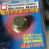 ATS 強力ネオジウムマグネット付オイルドレンボルト