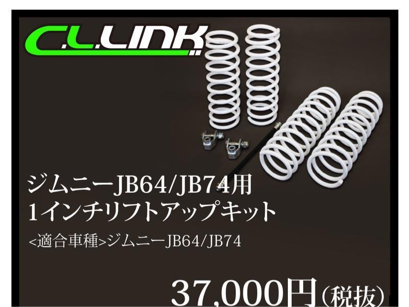 C.L.LINK リフトアップコイル