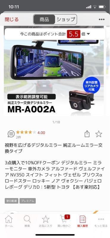 MAXWIN デジタルルームミラー  MR-A002A