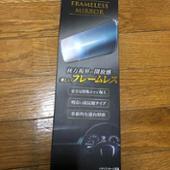 SEIWA R97 290FS フレームレスミラー