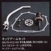 ホンダ(純正) キックアームセット 08U78-KCZ-000