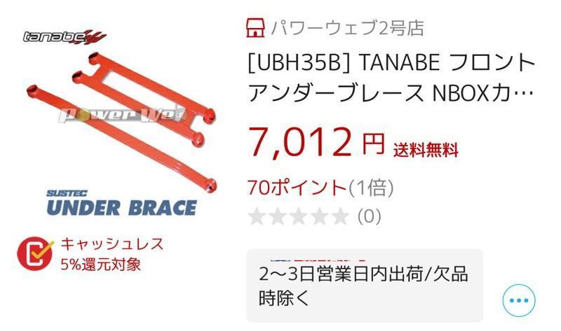 TANABE UNDER BRACE / アンダーブレース