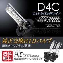 NV100クリッパー リオシークオンラインショッピング スズキ エブリイ/エブリー/エブリィ ワゴン H27.12〜 HID バルブ D4C (D4S/D4R) 純正交換バルブの単体画像