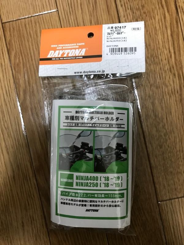 DAYTONA(バイク) 車種別マルチバーホルダー(ninja250.400用)