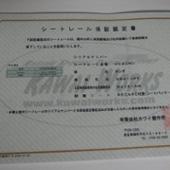 KAWAI WORKS / カワイ製作所 ローポジションシートレール