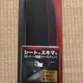 HASEPRO カーボンシートサイドポケット