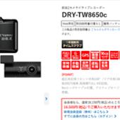 ユピテル DRY-TW8650C
