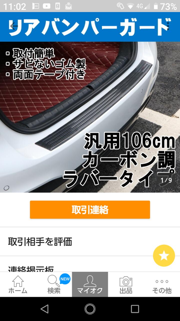 不明 カーボン調 106cm 汎用 リアバンパー プロテクター ステップ ガード ラバー ゴム製 貼り付けタイプ