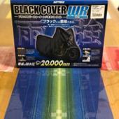 DAYTONA(バイク) バイクカバー ブラックカバーWR Lite 97951