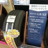 BRIDGESTONE REGNO GR-XⅡ