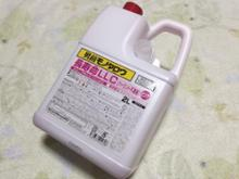 モノタロウ スーパーLLC(ピンク色)