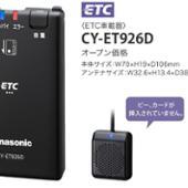 Panasonic CY-ET906D