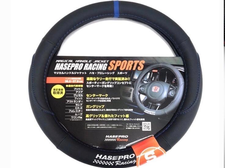 HASEPRO マジカルハンドルジャケット ハセ・プロレーシング SPORTS  Sサイズ センターマーク/ブルー(HJSP-3S)