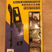 Hitachi koki / 日立工機 高圧洗浄機(家庭用)