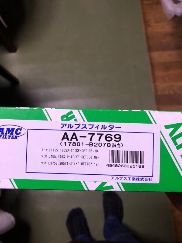 ALPS / アルプス工業 アルプスフィルター