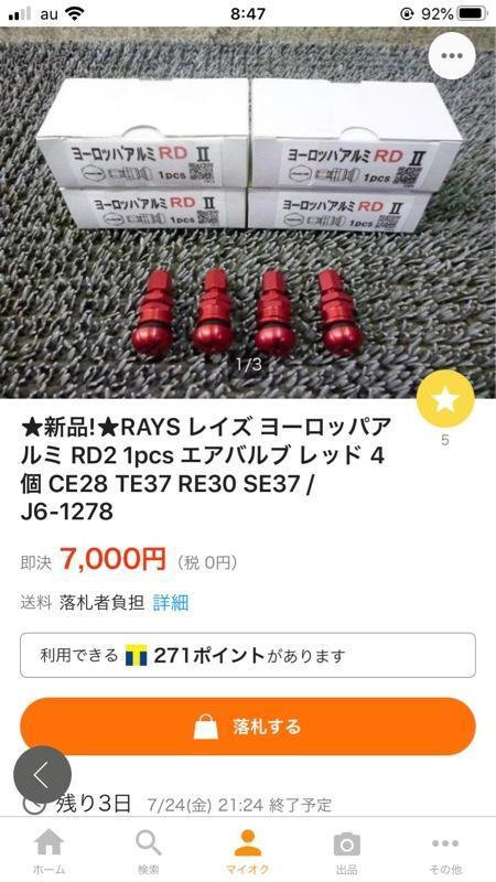 RAYS ヨーロッパアルミ RD2