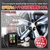 エンラージ商事 タイヤ空気圧監視警報システム
