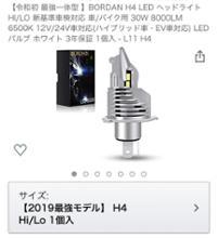 VTZ250BORDAN H4 LEDバルブの単体画像