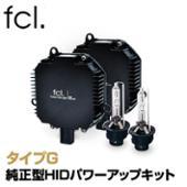 fcl. fcl. 純正型45Wバラスト パワーアップHIDキット タイプG