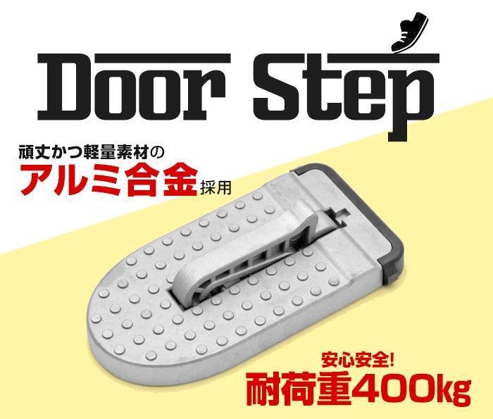 シェアスタイル ドアステップ