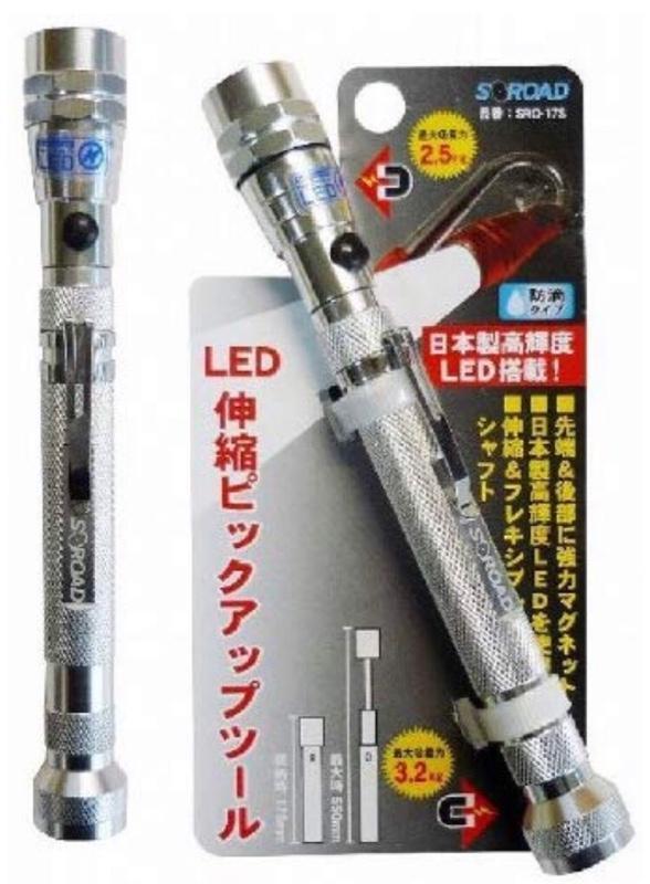 S-ROAD LED伸縮ピックアップツール シルバー SRO-17S 350112