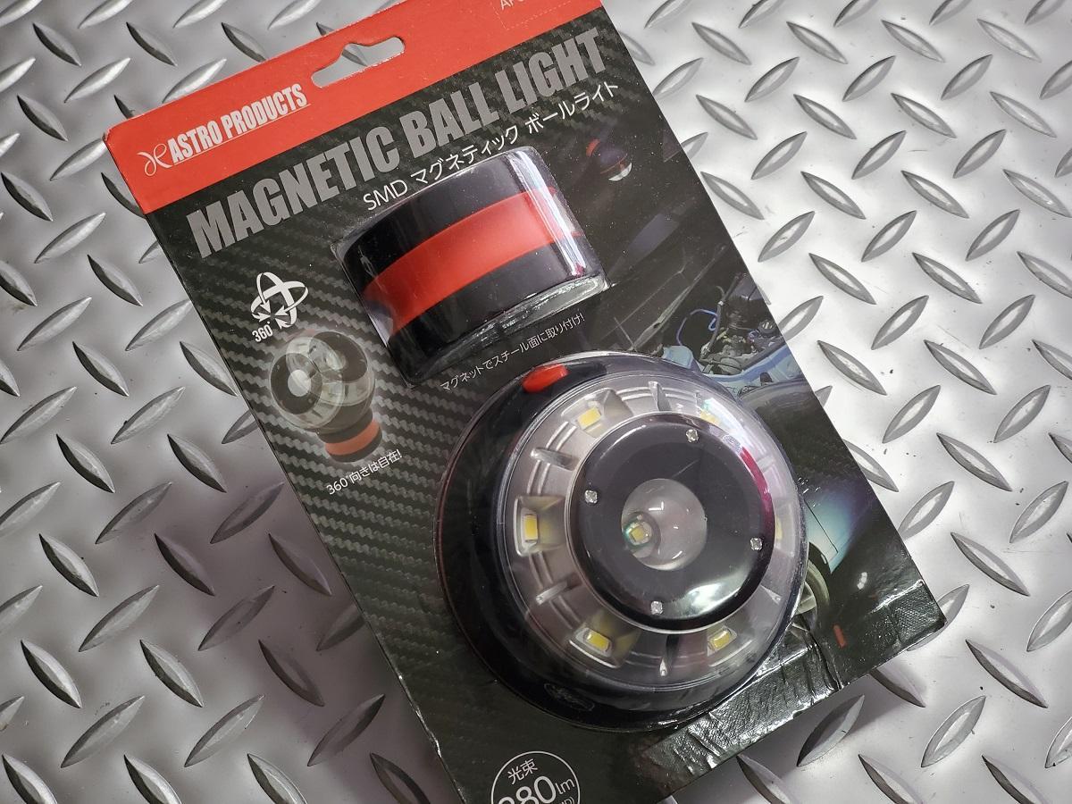 ASTRO PRODUCTS SMD マグネティック ボールライト