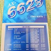 PMC / パシフィック工業 エアーフィルター/エアーエレメント AX-6620