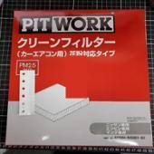 PIT WORK クリーンフィルター(花粉対応タイプ)