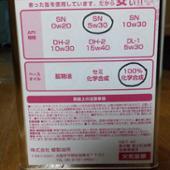 櫻製油所 訳ありエンジン オイル SN 5W-30 (100%合成油) 4L×3缶セット