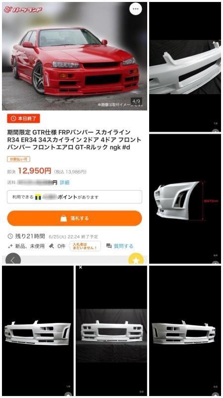 ヤフオク 特注品 GT-R スカイライン R34 ER34 メーターベゼル アルミ合金 ヘアライン仕様 GTR メーターパネル 日産 NISSAN S0602 ♪907