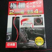 SEIWA K379 インテリアスリムモール レッド