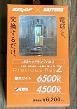 R100RSDAYTONA(バイク) Precious Ray Z 4500Kの単体画像
