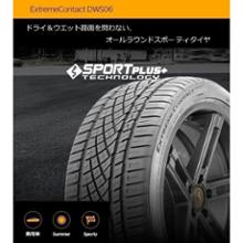 ExtremeContact DWS06 215/55ZR16