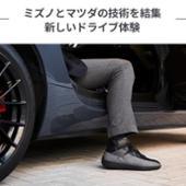 MIZUNO / MAZDA マクアケ【Makuake】 ドライビングシューズ