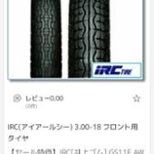 IRC TIRE GS11