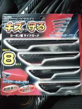 SEIWA K413 カーボン調サイドガード