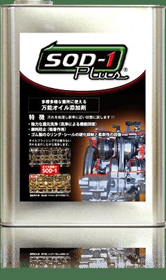 2りんかんオリジナル SOD-1 Plus