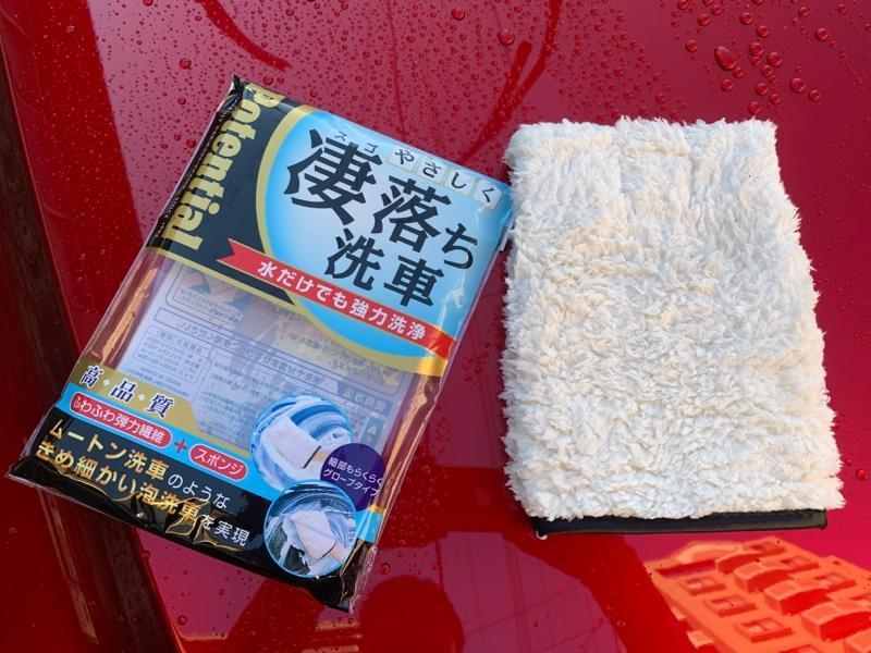 ErgoTex / SO-UP 凄落ち洗車