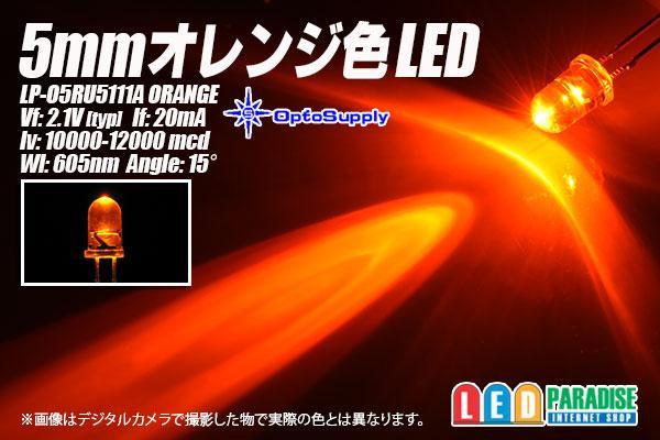 LEDパラダイス / CCFLパラダイス / ピースコーポレーション 5mmオレンジ色LED 12000mcd LP-O5RU5111A[0161]